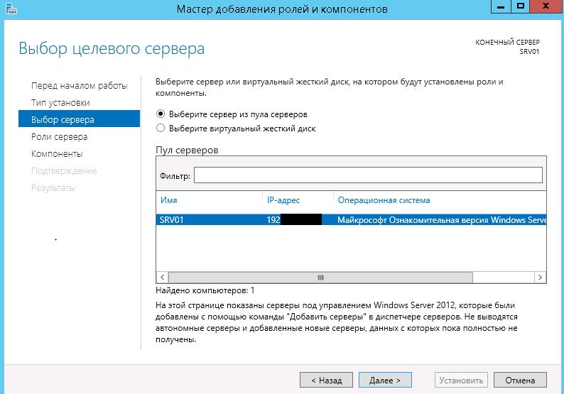 Настройка windows 2012 для хостинга как перенести домен на другой хостинг wordpress