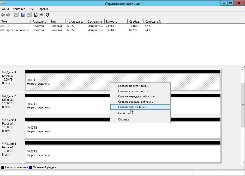 create-software-raid-in-windows-server-1