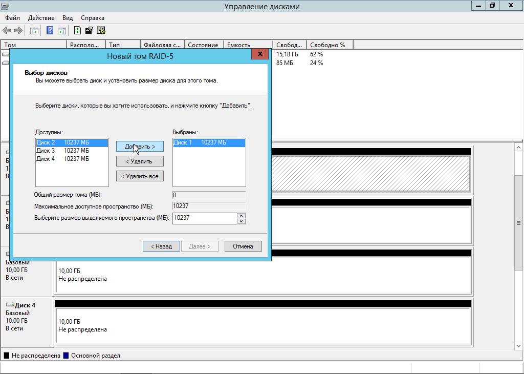 create-software-raid-in-windows-server-2