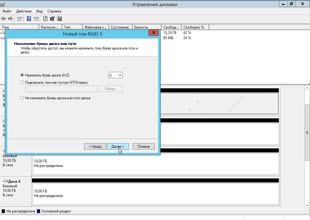 create-software-raid-in-windows-server-3