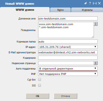 how-to-create-sub-domains-in-the-control-panel-ispmanager-1
