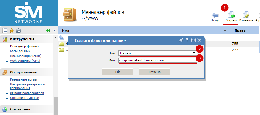 how-to-create-sub-domains-in-the-control-panel-ispmanager-3