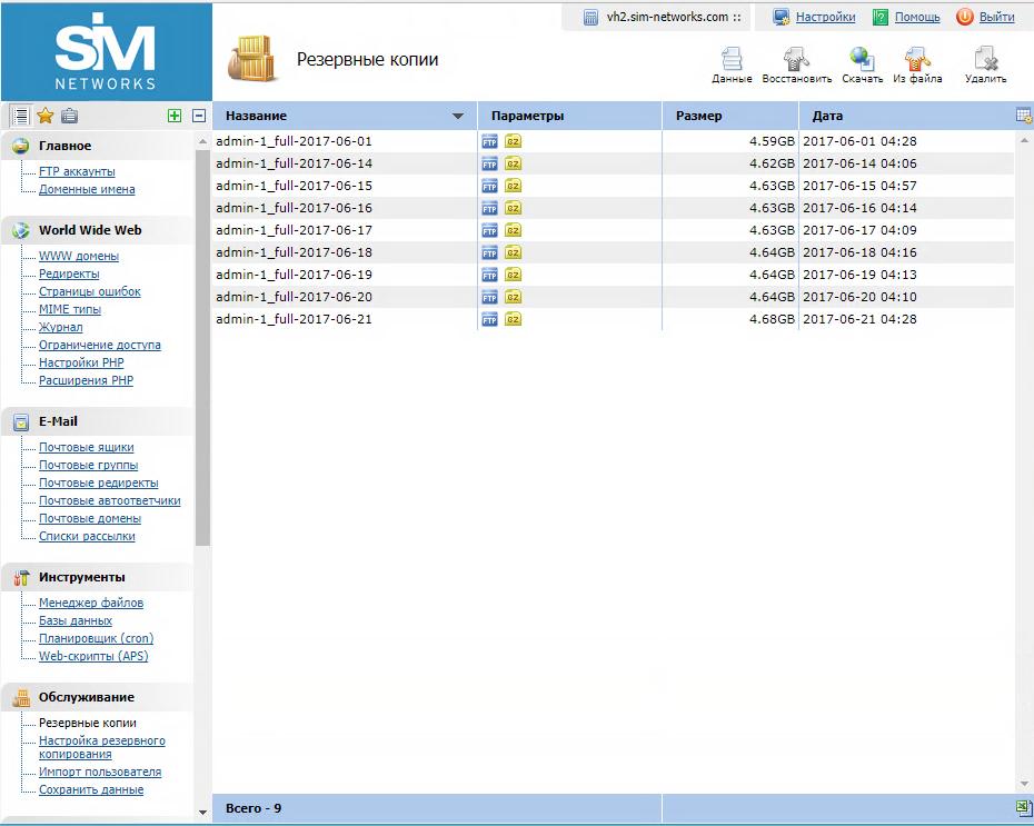 Восстановление данных в панели управления хостингом