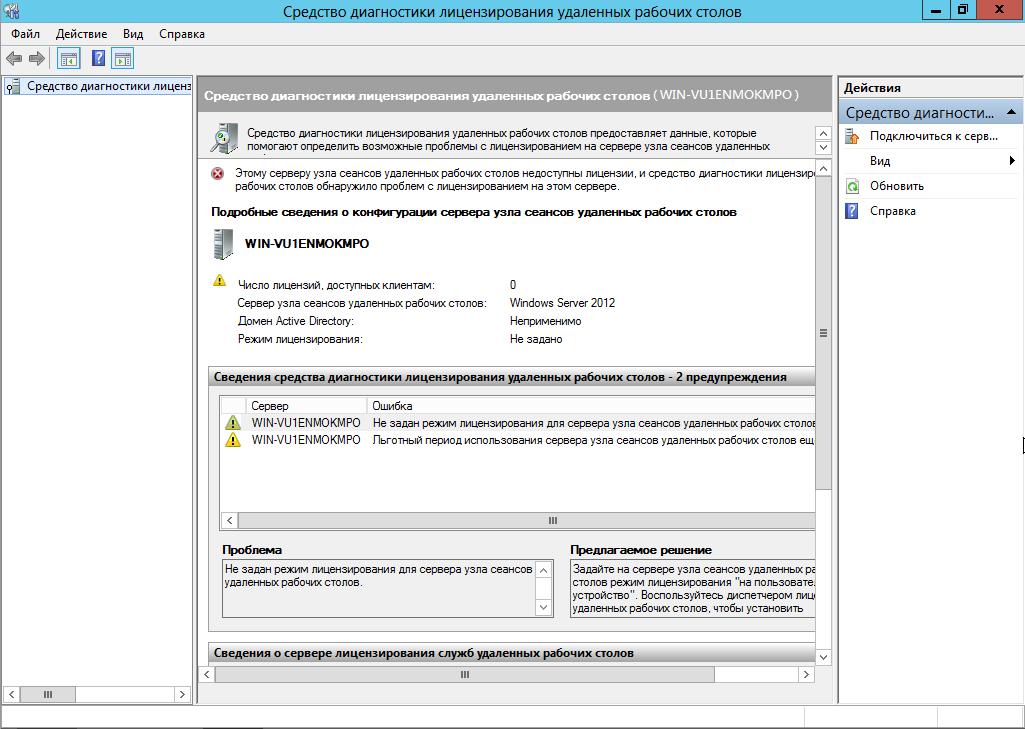 Определение сервера лицензирования, шаг 2