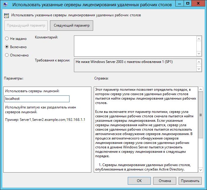 Определение сервера лицензирования, шаг 5