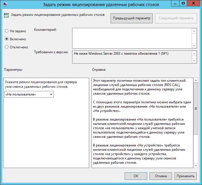 Определение сервера лицензирования, шаг 6