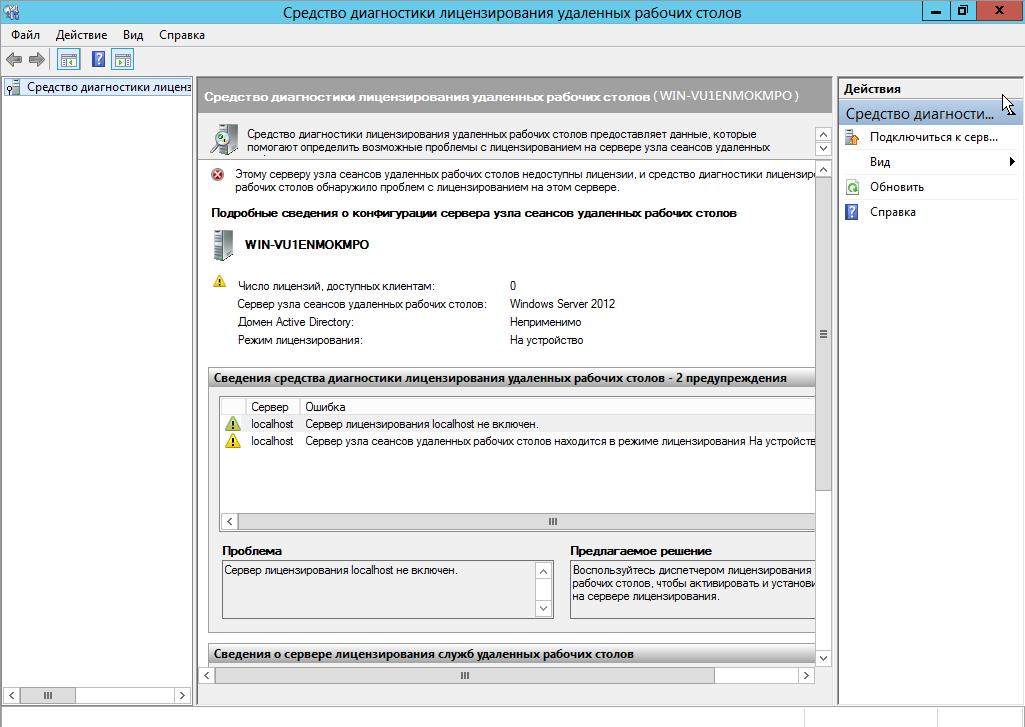 Определение сервера лицензирования, шаг 8