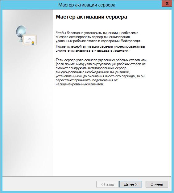 Определение сервера лицензирования, шаг 11