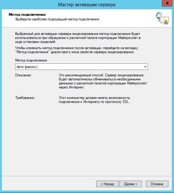 Определение сервера лицензирования, шаг 12