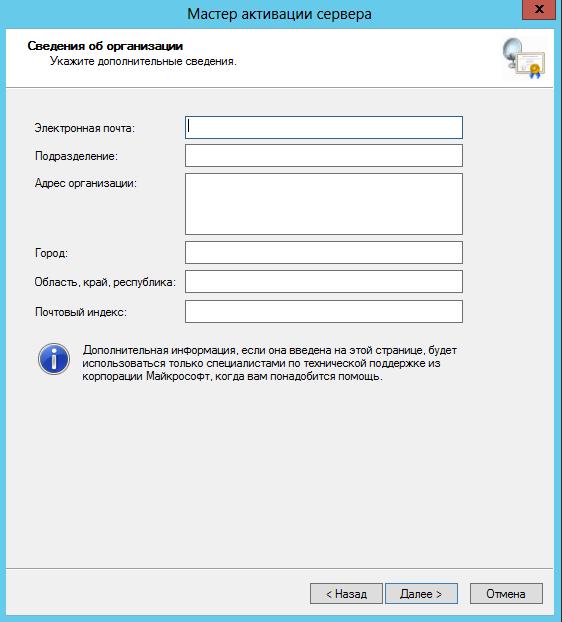 Определение сервера лицензирования, шаг 14