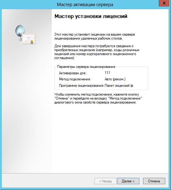 Определение сервера лицензирования, шаг 16