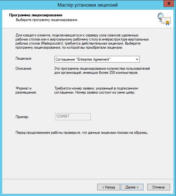 Определение сервера лицензирования, шаг 17