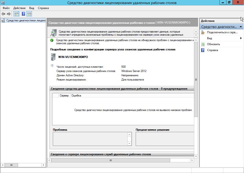 Определение сервера лицензирования, шаг 22
