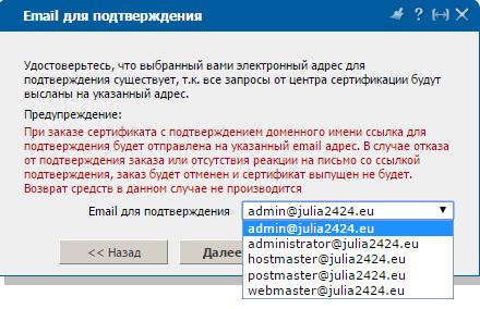ssl-certificate-order-step-17
