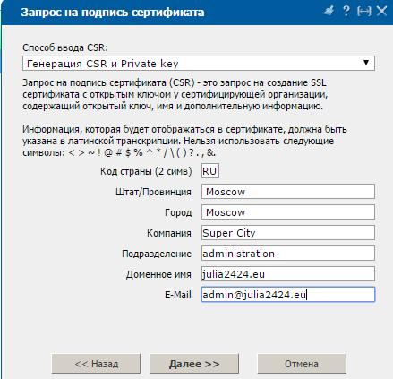 ssl-certificate-order-step-11