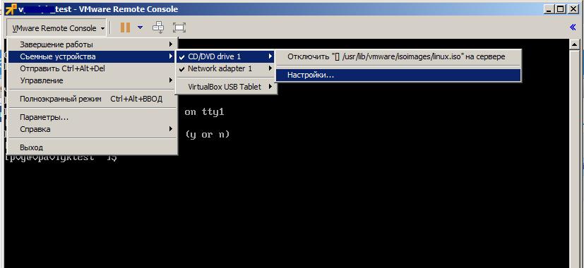 Монтирование ISO-образа VMware Remote Consol