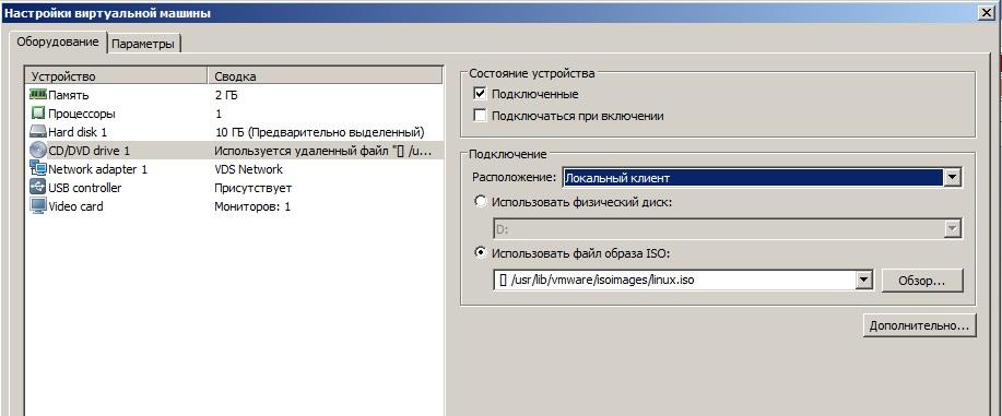 Монтирование своего ISO-образа VMware Remote Consol