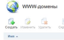 Создание нового www домена