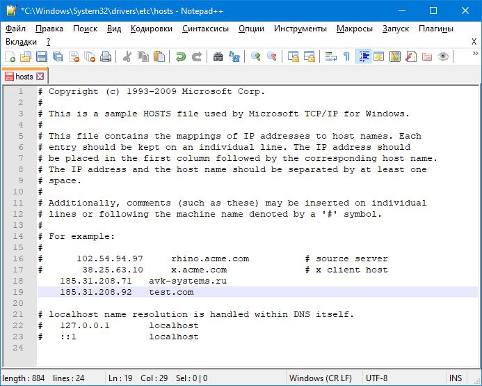 Удаление DNS записей на старом сервере