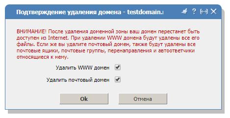 Отключение домена на стром сервере