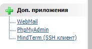 Доп.приложения в панели управления доменом